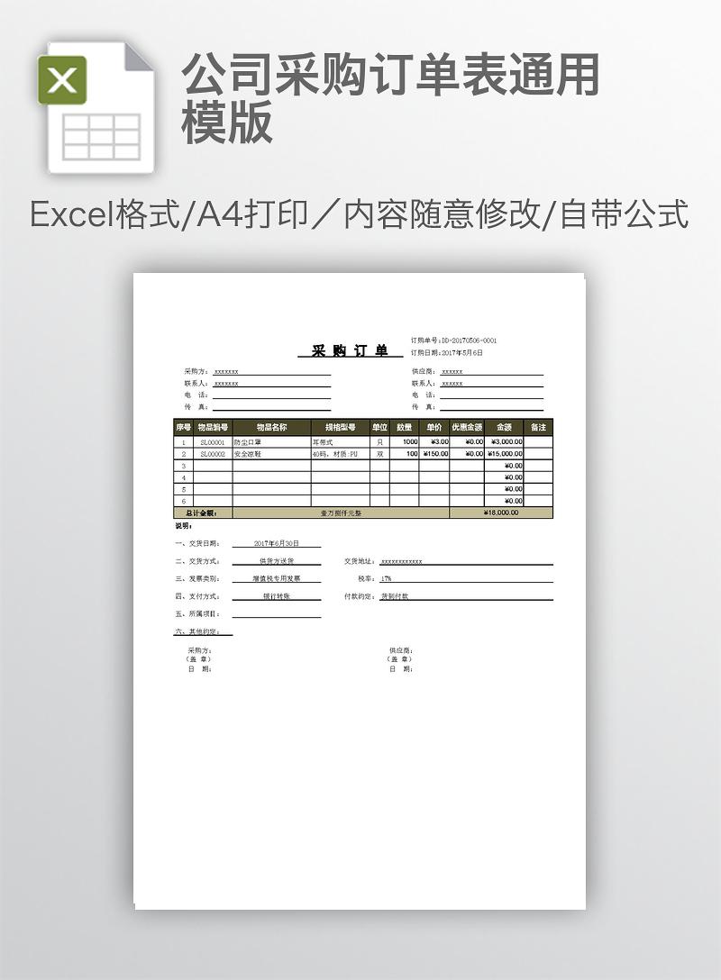 v模版模版表建筑院长深圳市通用设计院订单张涛图片