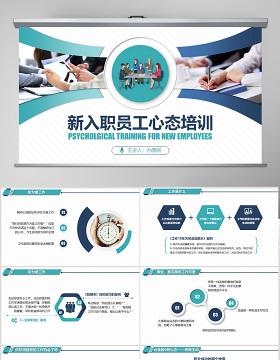 原創簡約企業職場新入職員工心態培訓PPT