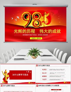 原創中國共產黨黨史建黨98周年黨課學習ppt-版權可商用
