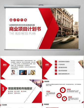原創實用創業計劃書項目融資商業計劃書PPT-版權可商用