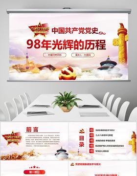 紅水彩七一建黨節中國共產黨黨史97年光輝的歷程黨建黨課PPT模板