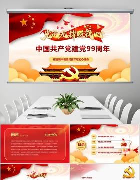 中國共產黨建黨99周年光輝歷程黨史黨課PPT模板