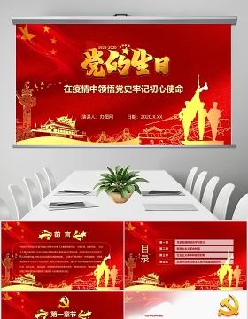 中國共產黨建黨99周年七一黨課光輝歷程黨史黨課PPT模板