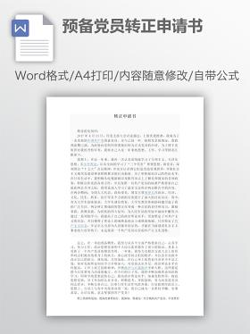 农行柜员转正申请书_行政人事管理转正申请_WORD文档 【办图网】