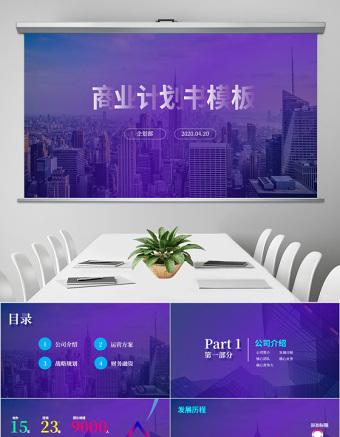 2020年藍色寬屏商務風商業計劃書PPT模板