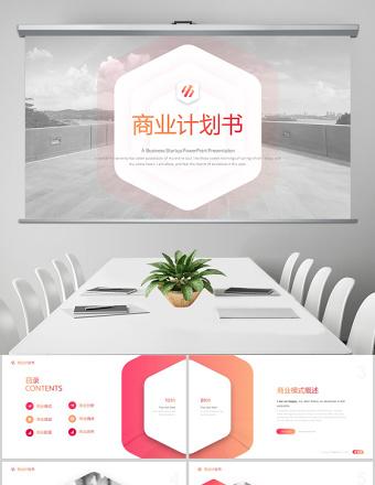 2020年時尚漸變簡約簡單商務通用商業計劃書ppt模板