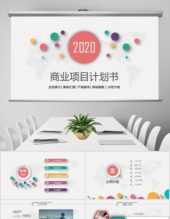 2020多彩微粒體風商業計劃書PPT模板