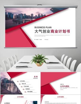 2020紅色大氣創業商業計劃書PPT模板