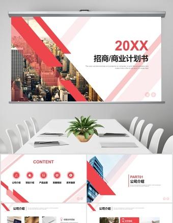 2020紅色簡潔招商計劃書商業計劃書PPT模板