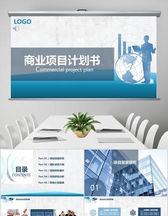 2020商務風通用商業項目計劃書PPT模板