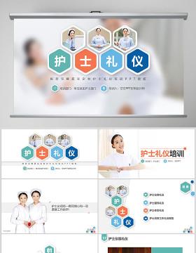 框架超級完整護士禮儀培訓PPT
