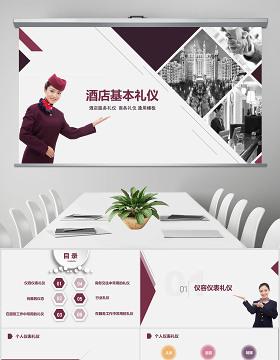 酒店服務禮儀培訓商務優雅禮儀禮貌儀容培訓通用ppt模板