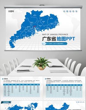 2017藍色矢量廣東省地圖PPT模板