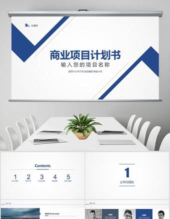 簡潔大氣商業項目計劃書PPT模板幻燈片