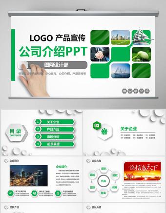 綠色公司產品介紹企業品牌宣傳營銷推廣PPT模板