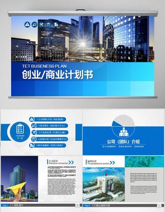 商務電商路演公司介紹商業計劃書PPT模板幻燈片