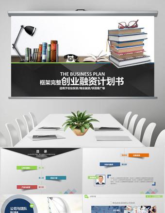 框架完整的創業計劃書商業融資計劃書PPT下載