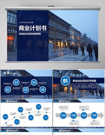大氣框架完整商業計劃書創業融資計劃書PPT模板幻燈片