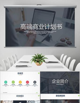 大氣框架完整商業計劃書創業融資計劃書項目方案PPT模板幻燈片