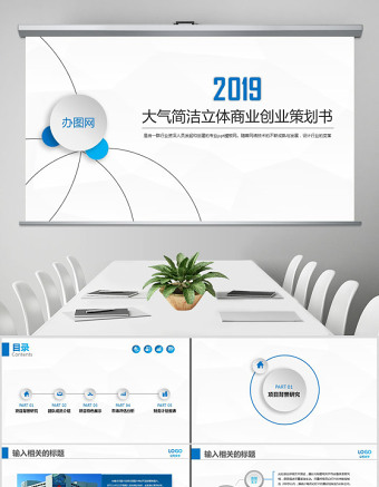 大氣商業策劃書創業計劃項目投資PPT模板幻燈片