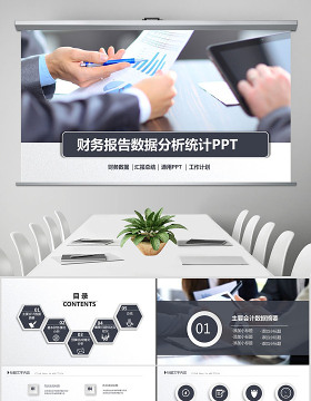 白灰色財務報告財務數據分析統計案例分析PPT模板幻燈片下載