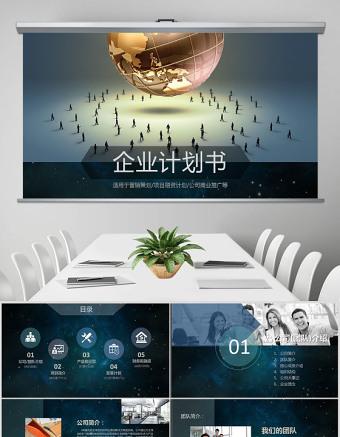 科技星空炫酷創意商業計劃書ppt模板幻燈片