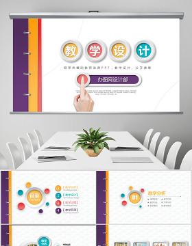 原創書簽教育教學課程設計教師說課教學設計PPT模板