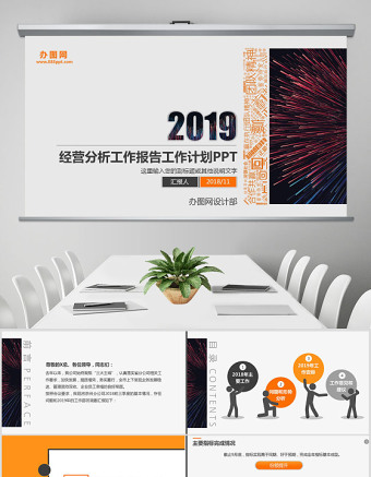 原創2019年工作報告經營分析工作計劃PPT