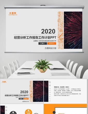 2020年工作報告經營分析工作計劃PPT