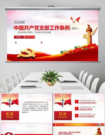 原創2018中國共產黨支部工作條例黨課PPT-含講稿