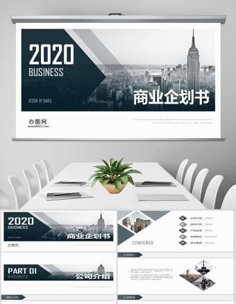 2020年穩重內容詳細商業計劃書ppt模板