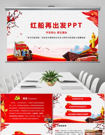 紅色大氣全面黨建黨課南湖紅船精神再出發PPT模板--含講稿