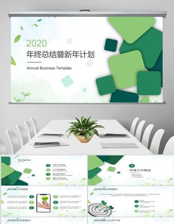 2020清新年工作總結年終總結動態ppt