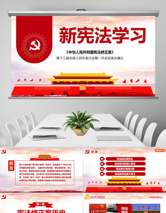 中華人民共和國憲法修正案學習新憲法PPT