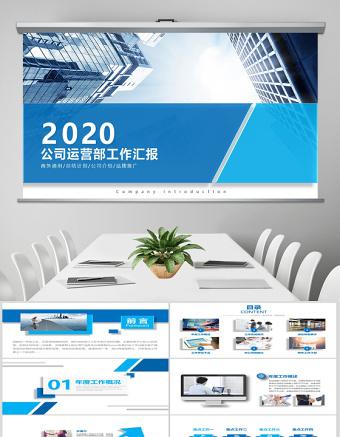 2020工作總結匯報計劃年終總結ppt