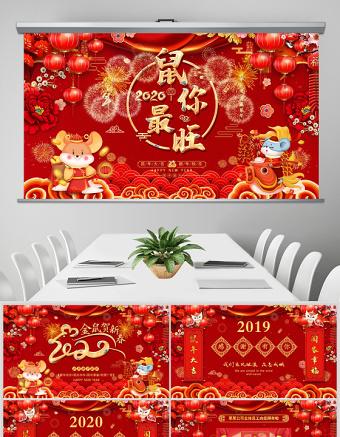 原創2020鼠年中國風喜慶企業年會電子賀卡