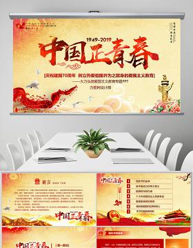 原創2019建國70周年中國正青春國慶愛國PPT-版權可商用