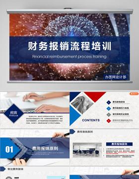 原創藍色企業財務部報銷流程培訓課件ppt