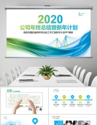 2020年終總結工作匯報報告新年計劃PPT模板
