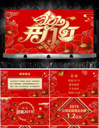 紅色中國風喜慶2020開門紅PPT模板