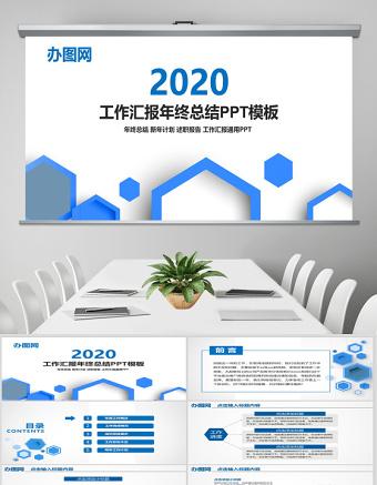 2020藍色商務通用工作總結匯報PPT模板