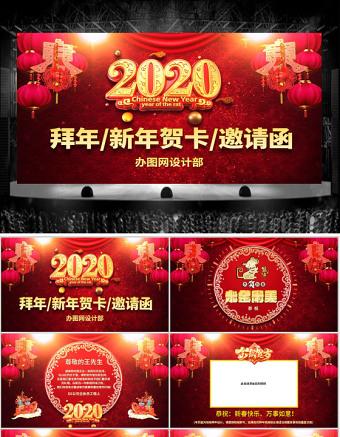 原創紅色喜慶中國風2020鼠年金鼠賀歲電子賀卡PPT模板