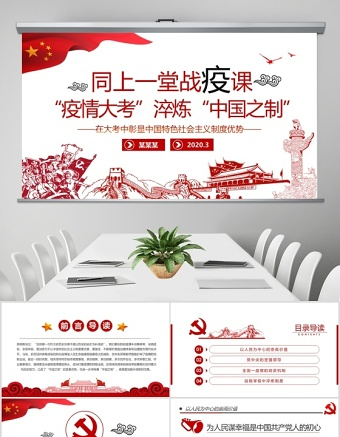 原創疫情大考淬煉中國之制抗擊疫情微黨課PPT模板