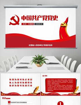 中國共產黨中共黨史黨支部黨員學習PPT
