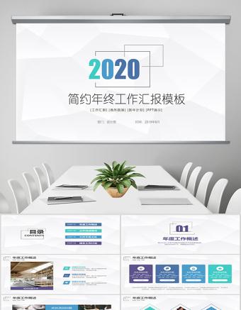 2020年個性簡約商務年終工作總結匯報PPT模板