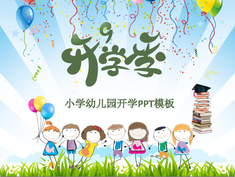 卡通小学幼儿园开学家长会ppt模板幻灯片