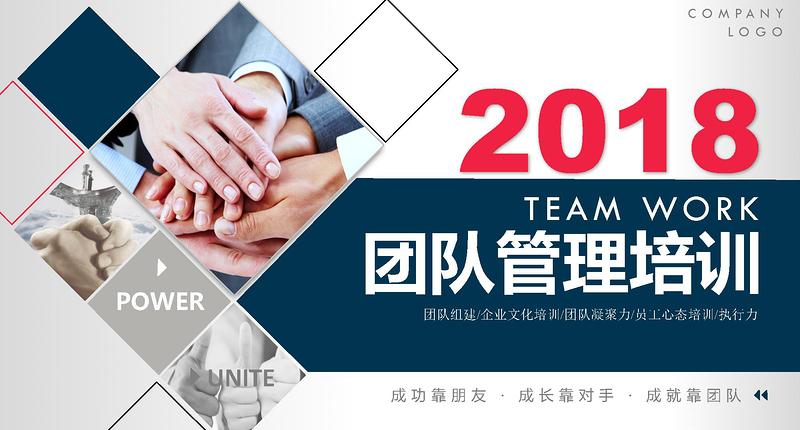 深蓝简约大气商务风企业团队组建团队管理培训ppt模板