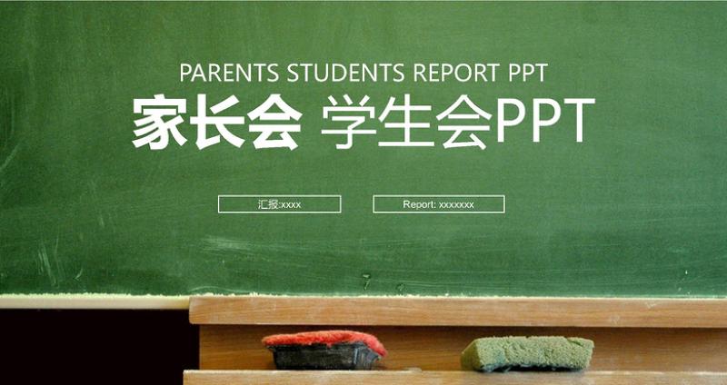 学生工作v家长家长初中高中PPT男生幻灯片穿校服初中模板的图片