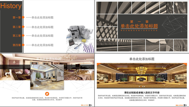 白模板室内设计案例分析PPT下载_PPT月薪【腾讯平面设计黑色图片