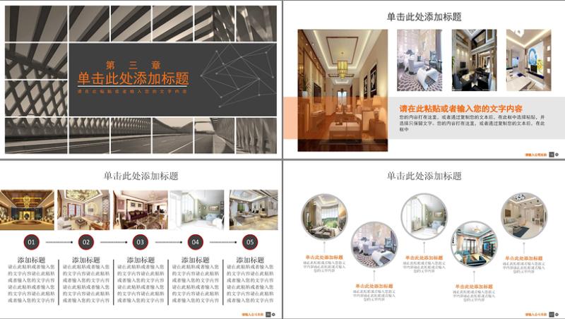 白顶楼室内设计案例分析PPT下载露台v顶楼黑色图片